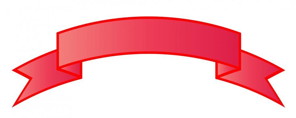 紅絲帶或橫幅