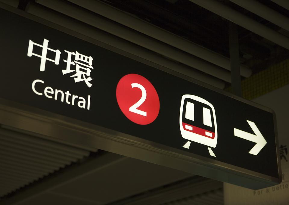 Hong Kong subway Sign