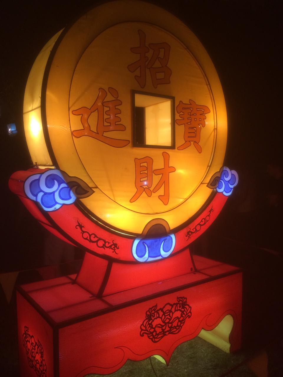 中国钱币在元宵节