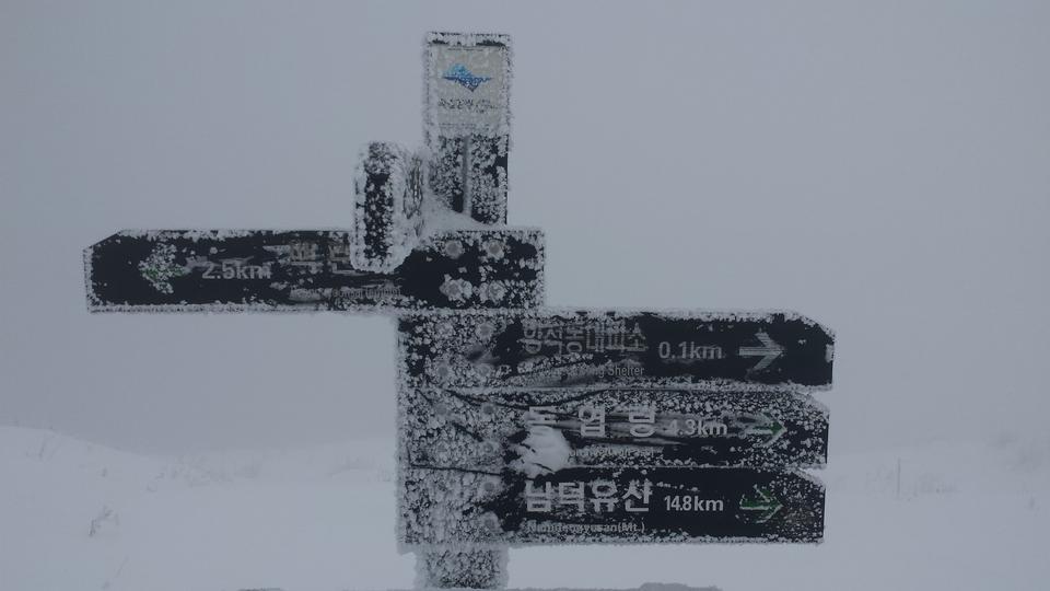 montagne Deogyusan è coperto da neve in inverno, Corea del Sud