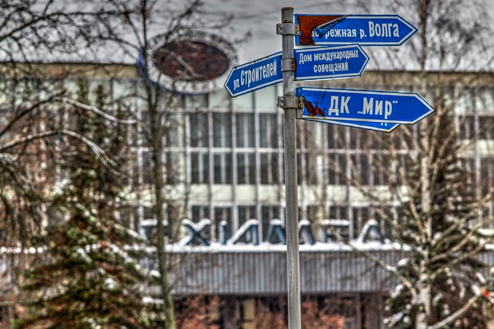 crossroads sign in Moscow