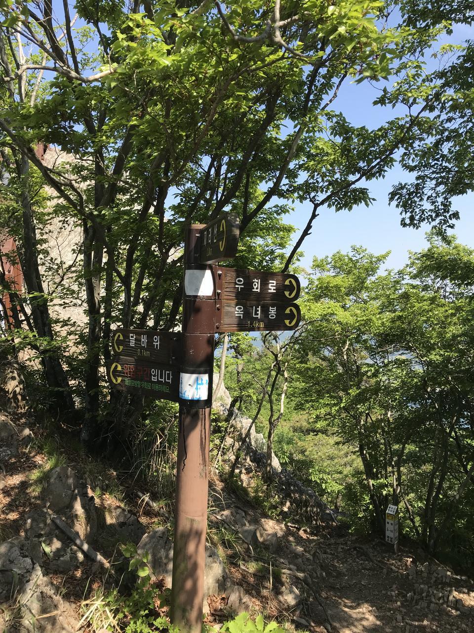 Sign Saryangdo Tongyeong Island South Korea