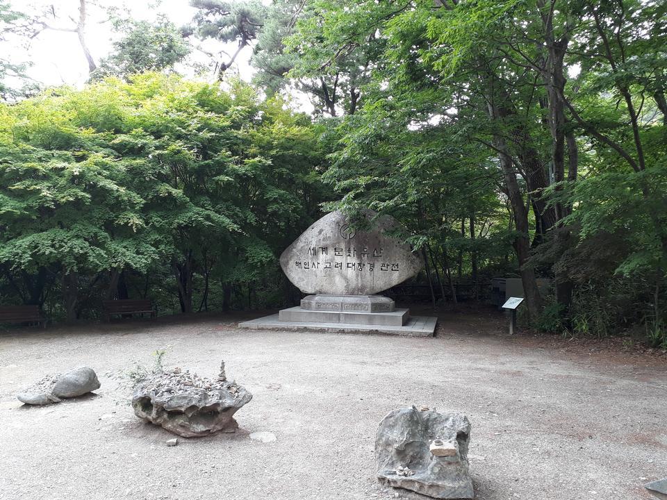 Haeinsa寺庙在Gayasan国家公园