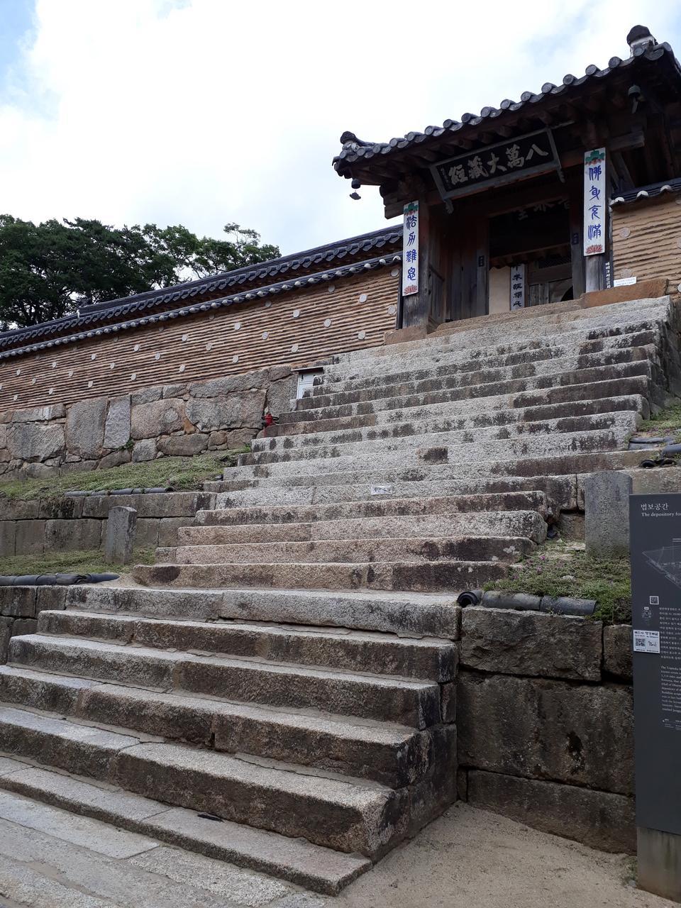 The Tripiṭaka Koreana or Palman Daejanggyeong  in South Korea