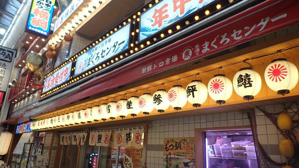 Osaka Japan Tourist District