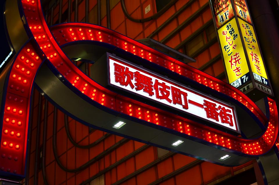 Shinjuku's Kabuki-cho district in Tokyo, Japan